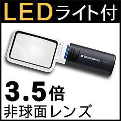 LEDライトルーペ3.5倍