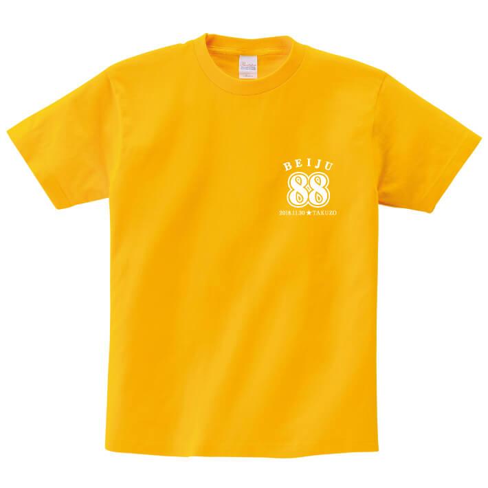 【長寿のお祝い】米寿Tシャツ(ゴールドイエロー)名入れ ギフト 米寿 べいじゅ 祝い 88歳黄色 イエロー プレゼントメンズ レディース ティーシャツ tシャツ