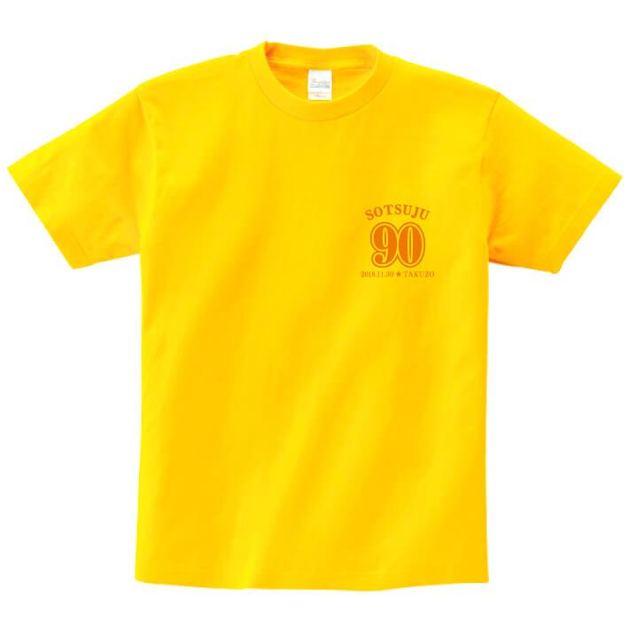 【長寿のお祝い】卒寿Tシャツ(デイジー)名入れ ギフト 卒寿 そつじゅ 祝い 90歳黄色 イエロー プレゼントメンズ レディース ティーシャツ tシャツ