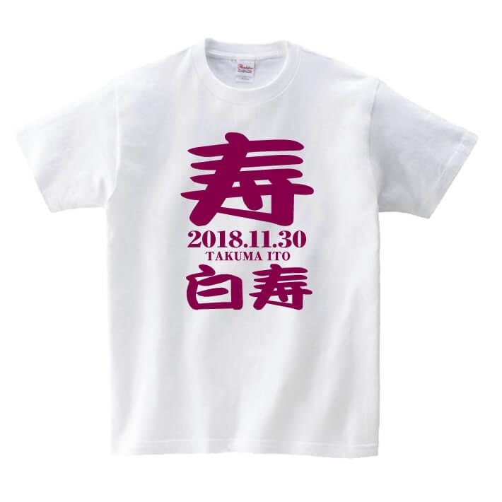 【長寿のお祝い】卒寿Tシャツ(ホワイト)名入れ ギフト 白寿 はくじゅ 祝い 99歳白色 プレゼントメンズ レディース ティーシャツ tシャツ
