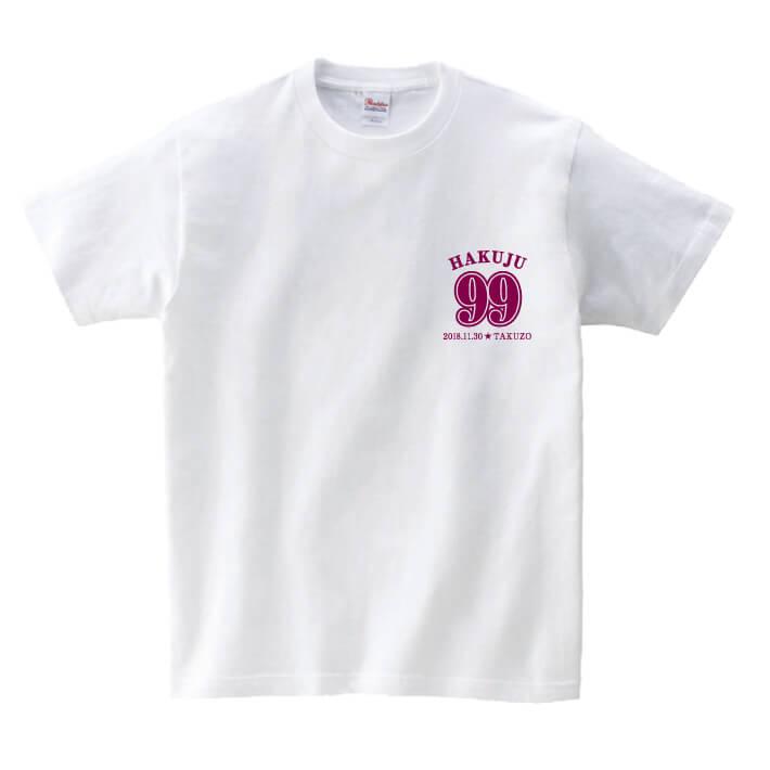 【長寿のお祝い】白寿Tシャツ(ホワイト)名入れ ギフト 白寿 はくじゅ 祝い 99歳白色 ホワイト プレゼントメンズ レディース ティーシャツ tシャツ