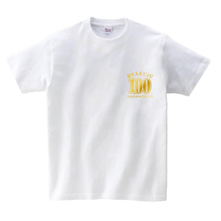 【長寿のお祝い】百寿Tシャツ(ホワイト)名入れ ギフト 百寿 ひゃくじゅ 祝い 100歳白色 ホワイト プレゼントメンズ レディース ティーシャツ tシャツ