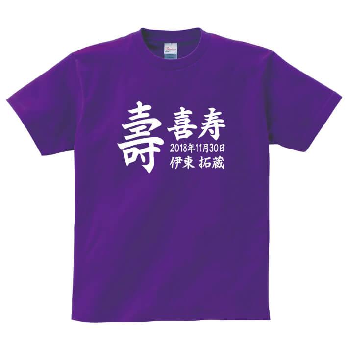 【長寿のお祝い】喜寿Tシャツ(パープル)名入れ ギフト喜寿 きじゅ 祝い 77歳 紫 パープルプレゼント メンズ レディース ティーシャツ tシャツ