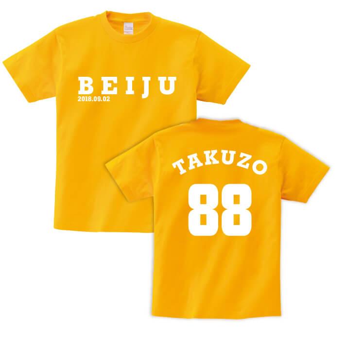 【長寿のお祝い】米寿Tシャツ(ゴールドイエロー)名入れ ギフト 米寿 べいじゅ 祝い 88歳黄色 イエロー ゴールドイエロー プレゼントメンズ レディース ティーシャツ tシャツ