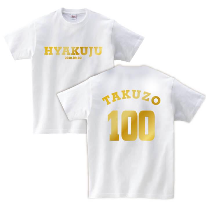 【長寿のお祝い】百寿Tシャツ(ホワイト)名入れ ギフト 百寿 ひゃくじゅ 祝い 100歳白 ホワイト プレゼントメンズ レディース ティーシャツ tシャツ