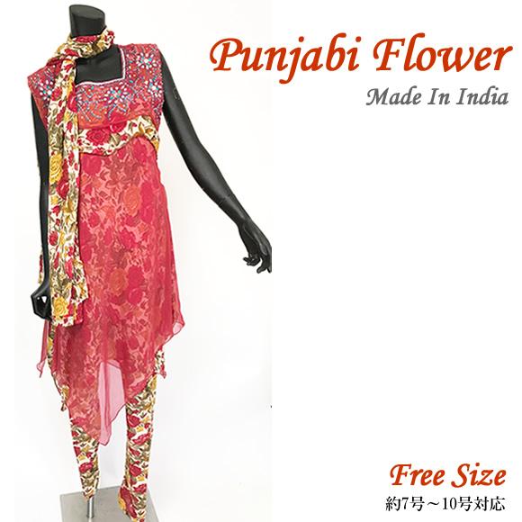 ふわっとライン!元気いっぱい花のパンジャビ!元気いっぱい花刺繍&脚長チューリーダルトップス・パンツ・ロングスカーフ3点セットストールに小さなシミ有で特別価格ボリウッドダンス・インド古典舞踊の衣装に!