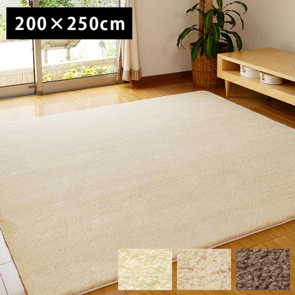 ・ファータイプ ムートン調 (羊毛風) ラグ ナイロン 日本製 国産 200x250cm 抗菌・防臭 カーペット・マット・絨毯 やわらか シンプル オシャレ おしゃれ