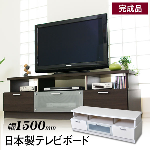 テレビ台 完成品 日本製 国産 テレビボード テレビラック TV台 リビング用 コーナー 32インチ 42 インチ 52インチ TVボード ローボード 幅150 AVボード TVラック 開梱設置無料