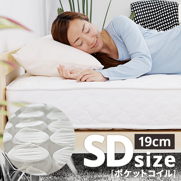 ポケットコイル マットレスセミダブル ロール梱包 薄型 厚み19cm 抗菌 防臭 ロフトベッド・2段ベッドに最適