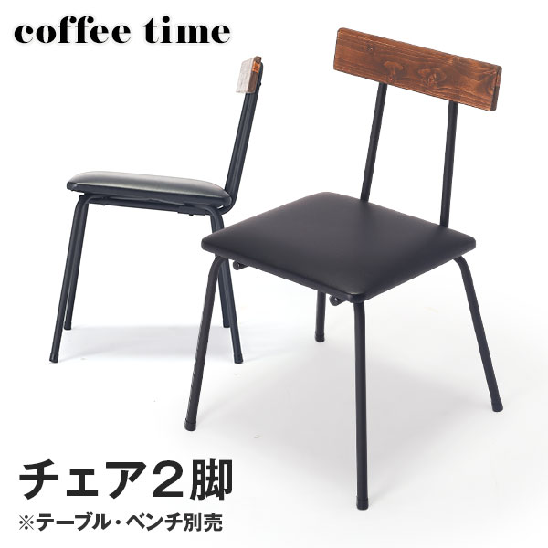 チェア ダイニング 木製 木製チェア 2脚セット 椅子 イス スツール ウッド レザー スチール 在宅勤務 テレワーク