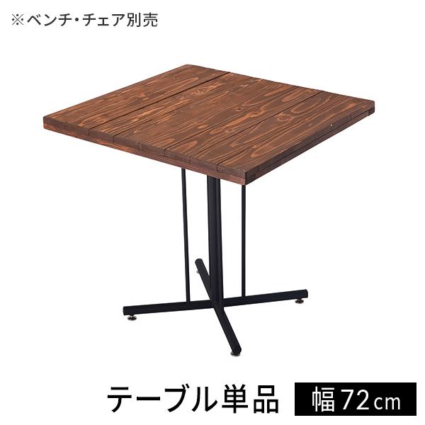 ダイニングテーブル カフェテーブル 木製 木製テーブル 幅72cm 2人掛け 食卓テーブル