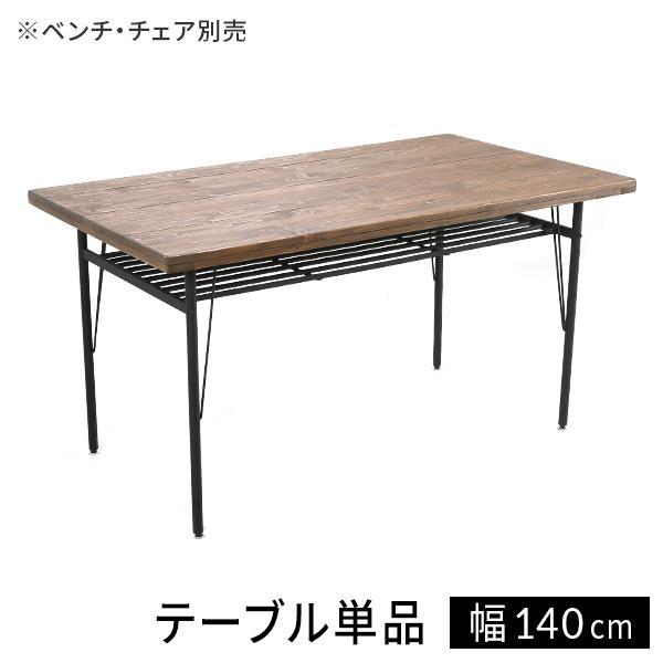 [クーポン5%OFF 4/9 20:00~4/16 1:59] ダイニングテーブル カフェテーブル 木製 木製テーブル 幅140cm 4人掛け 食卓テーブル sc4