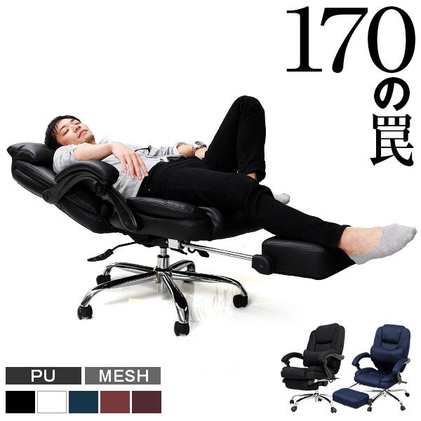 [クーポン3%OFF 4/9 20:00~4/16 1:59] 椅子 リクライニングチェア オフィスチェア リクライニング チェア イス いす ワークチェア パソコンチェア デスクチェア PCチェア オフィスチェアー チェアー おしゃれ キャスター