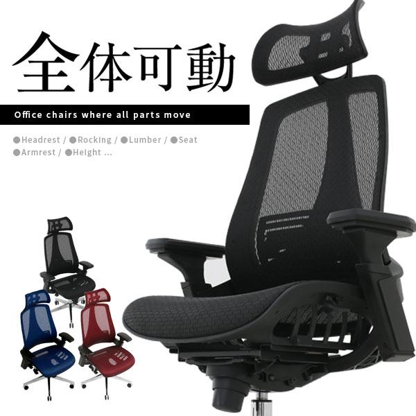 オフィスチェア オフィス チェア パソコンチェア メッシュ パソコンチェアー 多機能 オフィスチェアー デスクチェアー PCチェア OAチェア デスクチェア オールメッシュ 椅子 イス いす