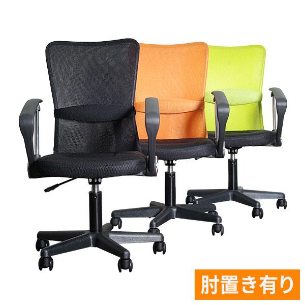 オフィスチェア オフィス チェア オフィスチェアー パソコンチェア ワークチェア OAチェア パソコンチェアー パーソナルチェアー メッシュ イス 椅子 ミドルバック 肘付き 学習チェア 学習椅子 福袋 新生活 co5