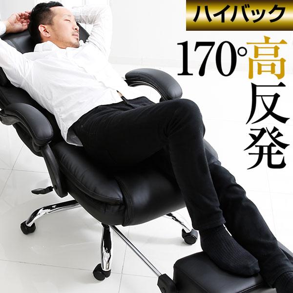 [クーポンで最大12%OFF!8/6 0:00~8/9 01:59] 高反発 オフィスチェア パソコンチェア オフィス デスクチェア PCチェア ワークチェア 椅子 チェア イス いす オフィスチェアー リクライニングチェア ロッキング ハイバック OAチェア おしゃれ