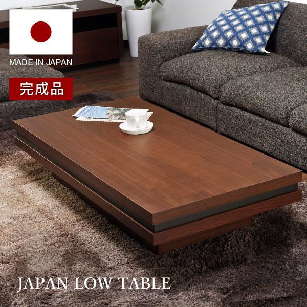 ローテーブル センターテーブル リビングテーブル テーブル ウォールナット ウォルナット 国産 高級感 スタイリッシュ 一人暮らし 日本製 木製 ソファ 二人 木 モダン 大きめ ロー リビング センター カフェ sc8