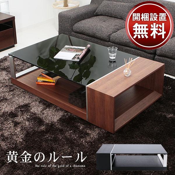 センターテーブル 幅120cm ガラス ガラステーブル リビング リビングテーブル 応接テーブル ローテーブル コーヒーテーブル ウォルナット突板 オーク突板 開梱設置 組立無料 sc4