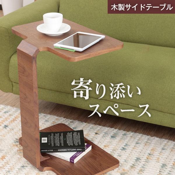 天然木突板 サイドテーブル 木製 リビング 寝室 モダン