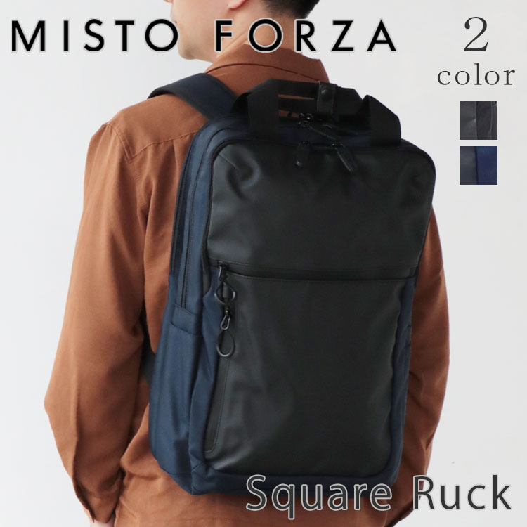 Misto Forza ミストフォルツァ 2層式スクエアリュック スクエアリュック FMS09 メンズ レディース ユニセックス 通勤 通学 旅行 スポーツ 撥水 合皮 フェイクレザー ラッピング対象外