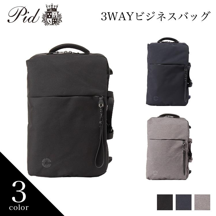 ピー・アイ・ディー[PID] 3WAYビジネスバッグ PAN202【ラッピング無料】