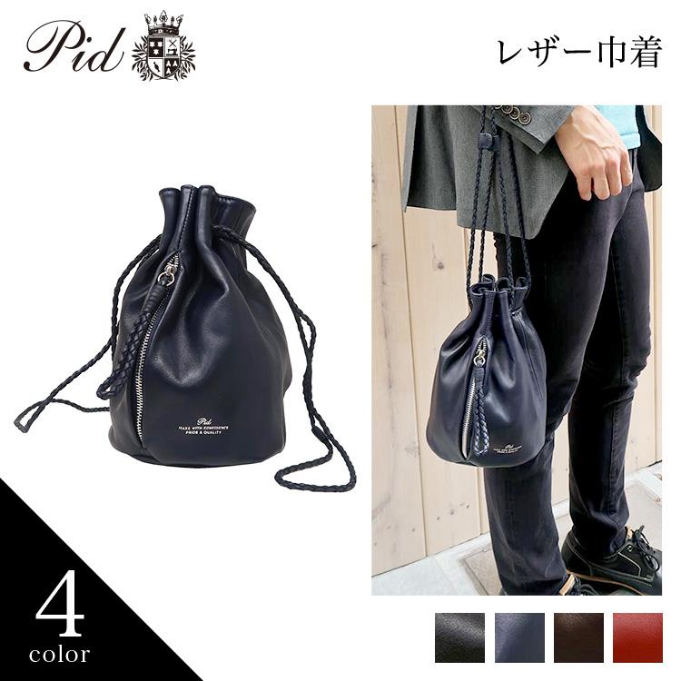 ピーアイディー【PID】レザー巾着バッグ