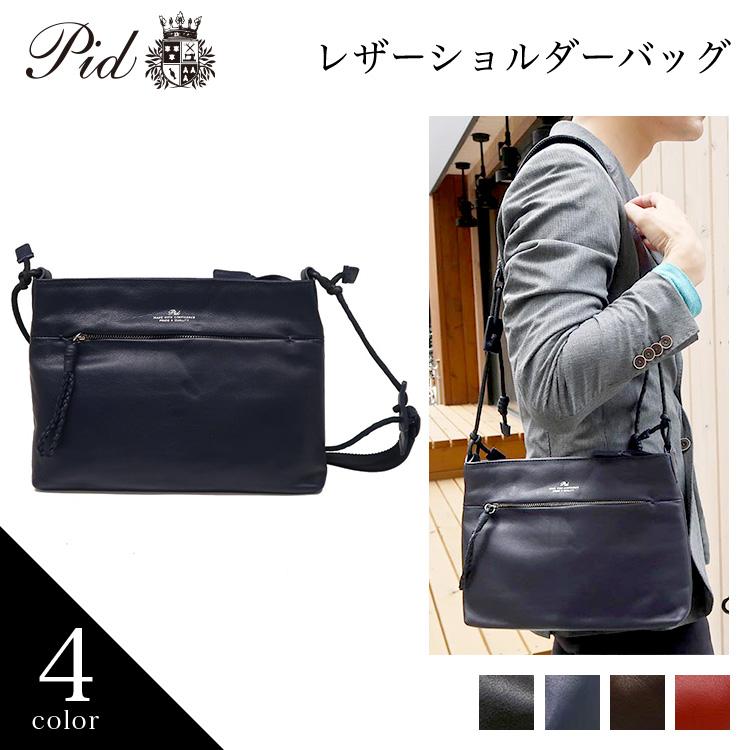 ピーアイディー【PID】レザーショルダーバッグ