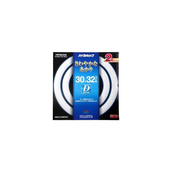 在庫限り 日立 ハイルミック 国内在庫 FCL3032EXD 2P D色 迅速な対応で商品をお届け致します