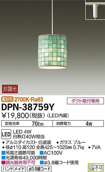 ダイコー LED小型ペンダント DPN-38759Y