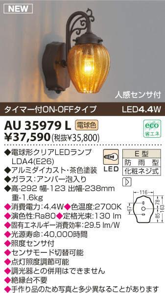 【あす楽対応】コイズミ照明 LED防雨型ブラケット AU35979L     数量限定!