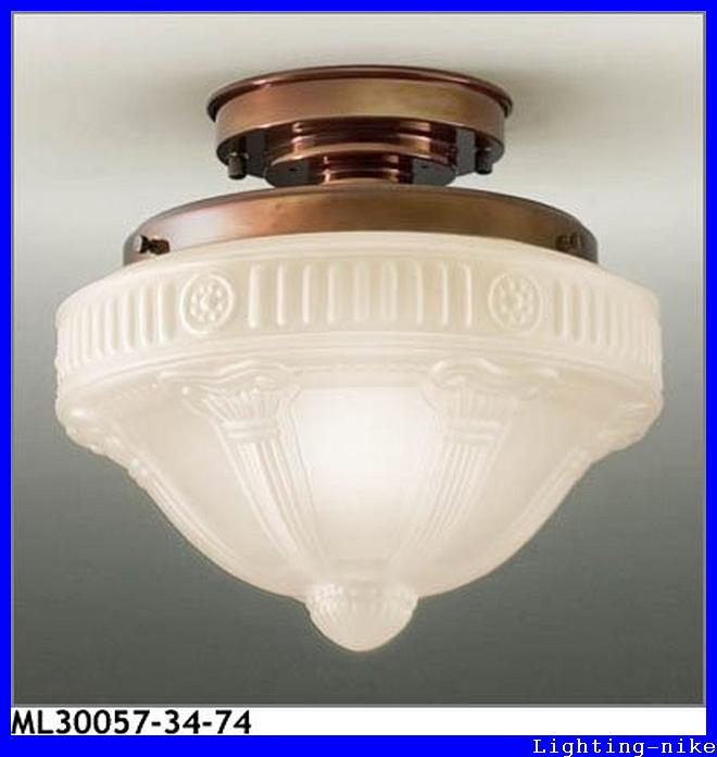 マックスレイ シーリングライト ML30057-34-74