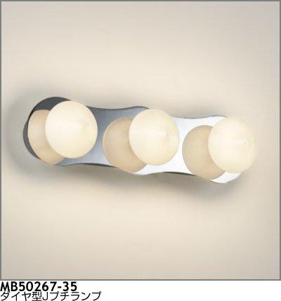 マックスレイ ブラケットライト MB50267-35 ランプ別売