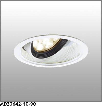 マックスレイ ダウンライト MD20642-10-90