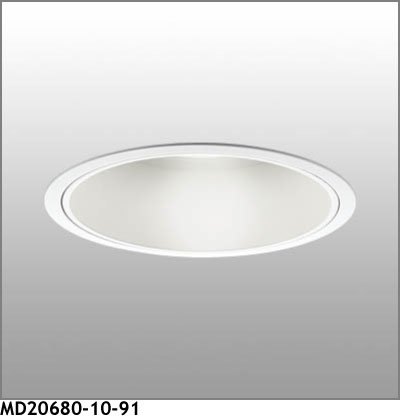マックスレイ ダウンライト MD20680-10-91