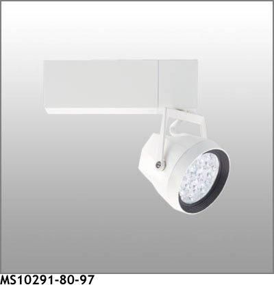 マックスレイ スポットライト MS10291-80-97