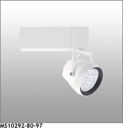 マックスレイ スポットライト MS10292-80-97