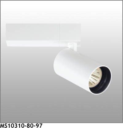 マックスレイ スポットライト MS10310-80-97