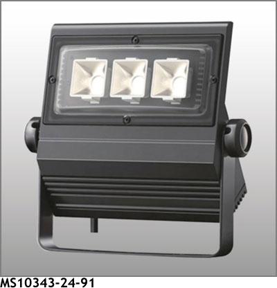 マックスレイ スポットライト MS10343-24-91