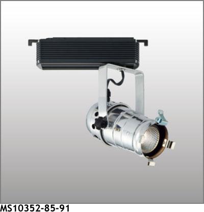 マックスレイ スポットライト MS10352-85-91