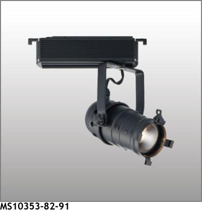 マックスレイ スポットライト MS10353-82-91