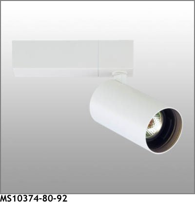 マックスレイ スポットライト MS10374-80-92