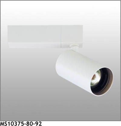 マックスレイ スポットライト MS10375-80-92