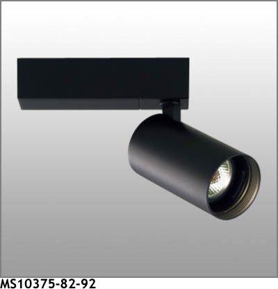 マックスレイ スポットライト MS10375-82-92