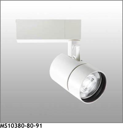 マックスレイ スポットライト MS10380-80-91