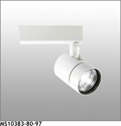 マックスレイ スポットライト MS10383-80-97