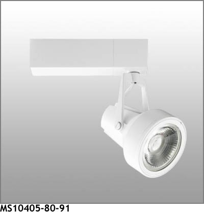 マックスレイ スポットライト MS10405-80-91