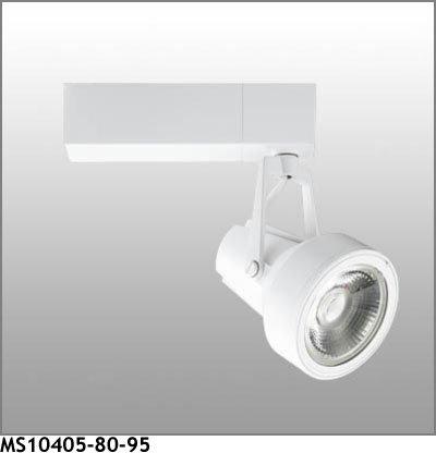 マックスレイ スポットライト MS10405-80-95