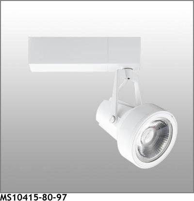 マックスレイ スポットライト MS10415-80-97