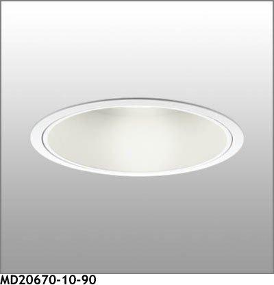 マックスレイ ダウンライト MD20670-10-90