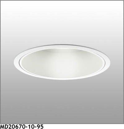 マックスレイ ダウンライト MD20670-10-95